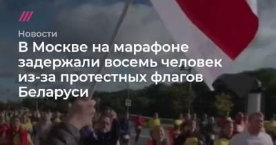 В Москве на марафоне задержали восемь человек из-за протестных флагов Беларуси