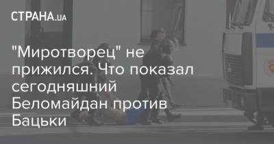 """""""Миротворец"""" не прижился. Что показал сегодняшний Беломайдан против Бацьки"""