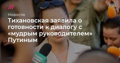 Тихановская заявила о готовности к диалогу с «мудрым руководителем» Путиным