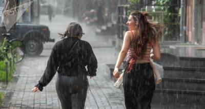 В Ереван пришла осень: когда синоптики обещают дожди