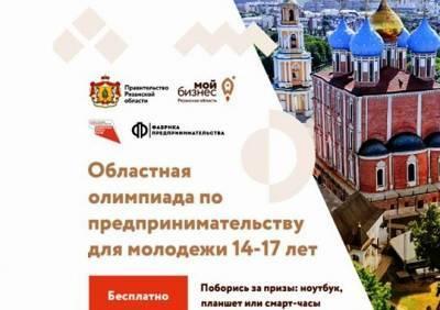 В Рязани пройдет областная олимпиада по предпринимательству и финансовой грамотности