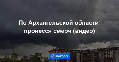 По Архангельской области пронесся смерч (видео)