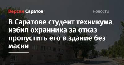 В Саратове студент техникума избил охранника за отказ пропустить его в здание без маски