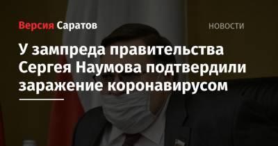 У зампреда правительства Сергея Наумова подтвердили заражение коронавирусом