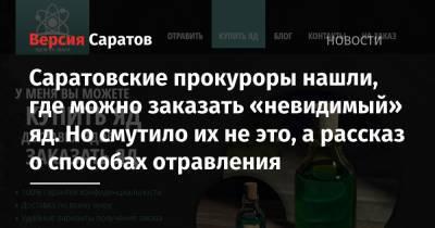 Саратовские прокуроры нашли, где можно заказать «невидимый» яд. Но смутило их не это, а рассказ о способах отравления