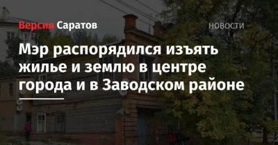 Мэр распорядился изъять жилье и землю в центре города и в Заводском районе
