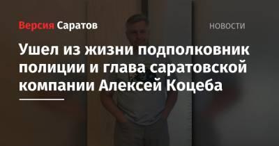 Ушел из жизни подполковник полиции и глава саратовской компании Алексей Коцеба