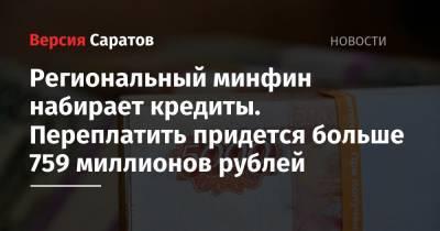 Региональный минфин набирает кредиты. Переплатить придется больше 759 миллионов рублей