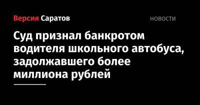 Суд признал банкротом водителя школьного автобуса, задолжавшего более миллиона рублей