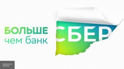 Обновление экосистемы Сбербанка обозначило новый вектор развития компании