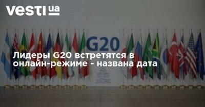 Лидеры G20 встретятся в онлайн-режиме - названа дата