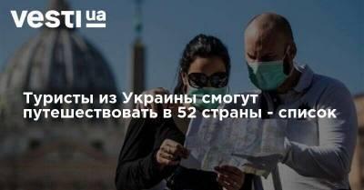 Туристы из Украины смогут путешествовать в 52 страны - список