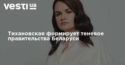 Тихановская формирует теневое правительства Беларуси