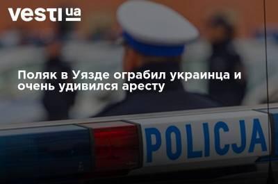 Поляк в Уязде ограбил украинца и очень удивился аресту
