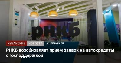 РНКБ возобновляет прием заявок на автокредиты с господдержкой