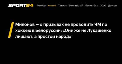 Милонов – о призывах не проводить ЧМ по хоккею в Белоруссии: «Они же не Лукашенко лишают, а простой народ»