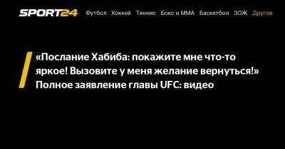 «Послание Хабиба: покажите мне что-то яркое! Вызовите у меня желание вернуться!» Полное заявление главы UFC: видео