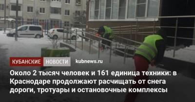 Около 2 тысяч человек и 161 единица техники: в Краснодаре продолжают расчищать от снега дороги, тротуары и остановочные комплексы