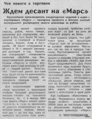 Как Mars ворвался в СССР