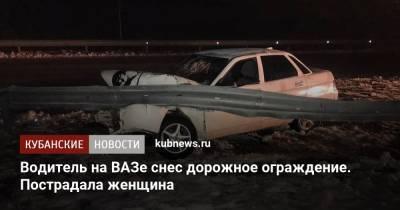Водитель на ВАЗе снес дорожное ограждение. Пострадала женщина