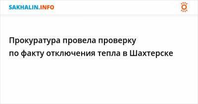 Прокуратура провела проверку по факту отключения тепла в Шахтерске