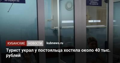 Турист украл у постояльца хостела около 40 тыс. рублей