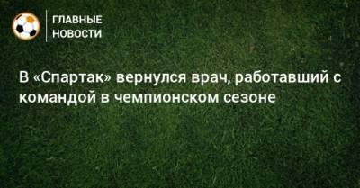 В «Спартак» вернулся врач, работавший с командой в чемпионском сезоне