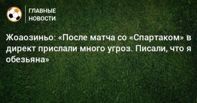 Жоаозиньо: «После матча со «Спартаком» в директ прислали много угроз. Писали, что я обезьяна»