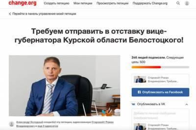 В Курске собирают подписи за отставку вице-губернатора по здравоохранению Андрея Белостоцкого