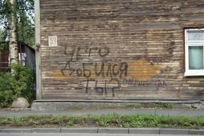 Депутаты Карелии вдвое повысили штрафы за самовольные граффити