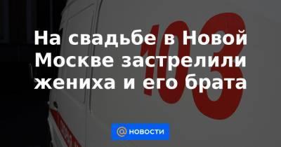 На свадьбе в Новой Москве застрелили жениха и его брата