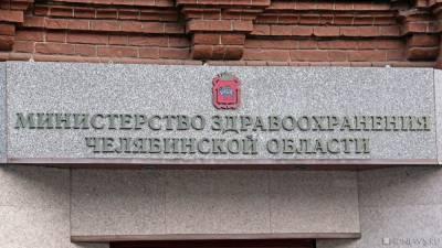 У министра здравоохранения Челябинской области появился еще один зам