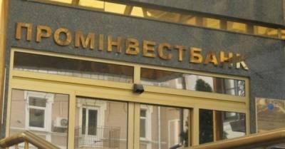Украина выиграла в Верховном суде дело против госкомпании РФ по акциям Проминвестбанка