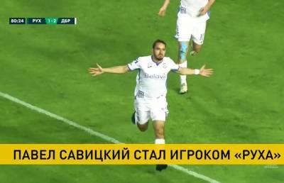 Брестский «Рух» объявил о подписании контракта с Павлом Савицким