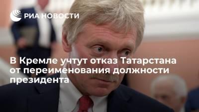 В Кремле оценили отказ депутатов упразднить должность президента республики Татарстан