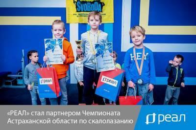 «РЕАЛ» стал партнером Чемпионата Астраханской области по скалолазанию