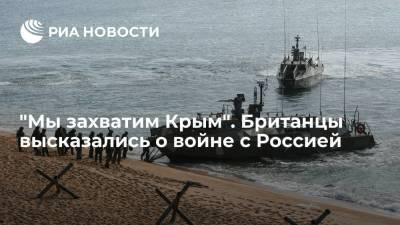 Британцы пообещали захватить Крым в случае войны с Россией