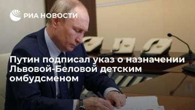 Путин назначил сенатора Львову-Белову уполномоченным по правам ребенка