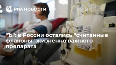 """Ъ"": в России возникла критическая ситуация из-за нехватки препарата ""Иммуноглобулин"""