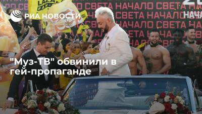 """Муз-ТВ"" обвинили в гей-пропаганде среди детей"