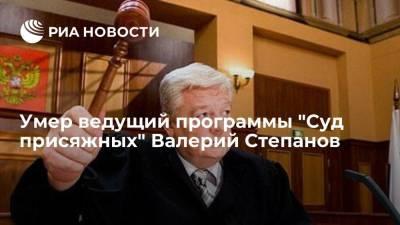 """Адвокат, ведущий программы """"Суд присяжных"""" Валерий Степанов умер от коронавируса"""