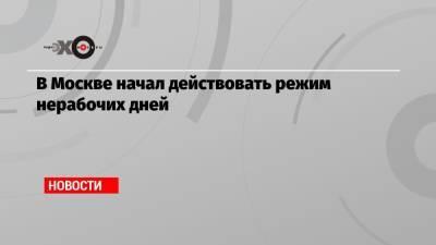 В Москве начал действовать режим нерабочих дней