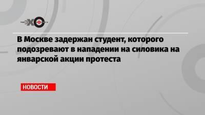 В Москве задержан студент, которого подозревают в нападении на силовика на январской акции протеста