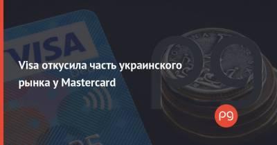 Visa откусила часть украинского рынка у Mastercard