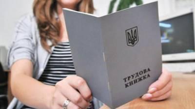 Зеленский одобрил электронные трудовые книжек
