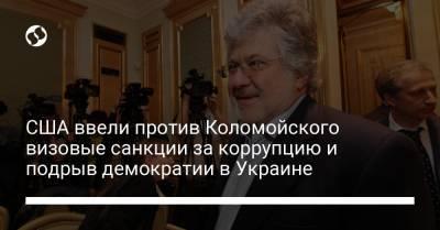 США ввели против Коломойского визовые санкции за коррупцию и подрыв демократии в Украине