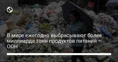 В мире ежегодно выбрасывают более миллиарда тонн продуктов питания – ООН