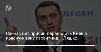 Сейчас нет причин переводить Киев в красную зону карантина – Ляшко