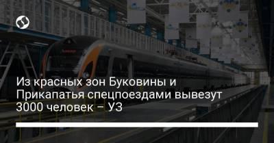 Из красных зон Буковины и Прикапатья спецпоездами вывезут 3000 человек – УЗ