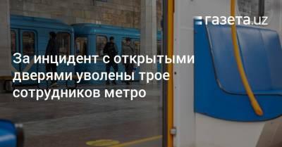 За инцидент с открытыми дверями уволены трое сотрудников метро